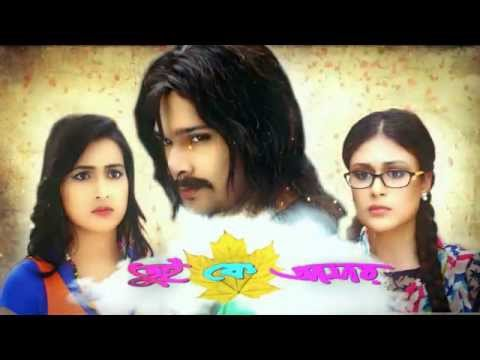 Khan & Team Bangla Drama Serial TUI KE AMAR full episode 01