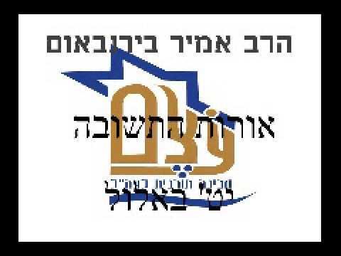 הרב אמיר בירנבאום אורות התשובה