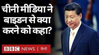 China and USA: बाइडन से चीन के मीडिया की अपील, 'कुछ हासिल करना है तो तनाव कम कीजिए' (BBC Hindi)