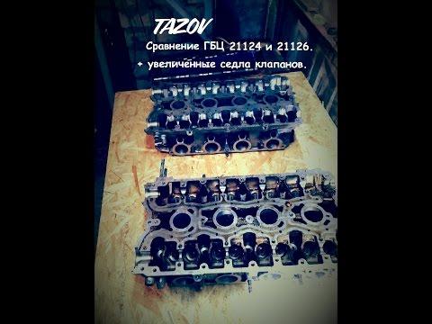Сравнение ГБЦ 21124 и 21126. увеличенные седла клапанов. TAZOV