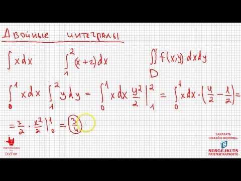 Как решить двойной интеграл
