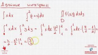 Математика без ху%!ни. Двойные интегралы. Часть1. Как вычислять.