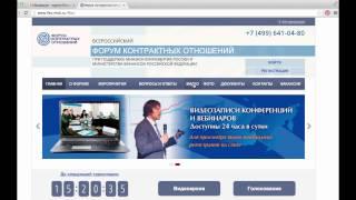 видео О Форуме контрактных отношений