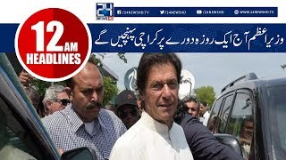 News Headlines | 12:00 AM | 16 Sep 2018 | 24 News HD