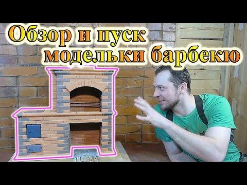 #9 Обзор, пуск печной модельки летней кухни - барбекю - уличной печи из мини кирпичей.