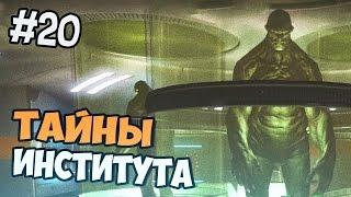 Fallout 4 прохождение на русском - ТАЙНЫ ИНСТИТУТА - Часть 20