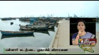 SL navy arrested 4 fishermen of Pudukkottai