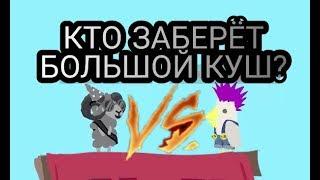 Ultimate Chicken Horse БАРАН АЛЕКС VS ПЕТУХА КИРИЛЛА.  КТО ЗАБЕРЁТ БОЛЬШОЙ КУШ?