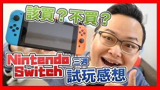 到底該不該買Nintendo Switch?三週遊玩心得及優缺點評比《阿倫玩遊戲》