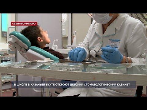 В образовательном центре в Казачьей бухте откроют стоматологический кабинет
