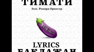 Тимати feat Рекорд Оркестр - Баклажан (Lyrics, Текст песни)