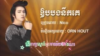 ឱបបងនឹកគេ នីកូ Khmer Song