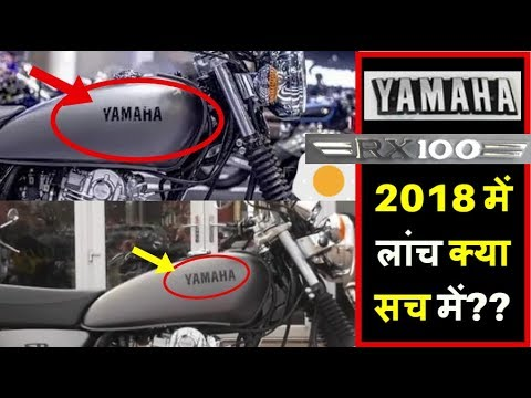 YAMAHA RX 100 launch in 2018🔥🔥🔥,yamaha rx 100 modified in India