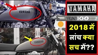 YAMAHA RX 100 launch in 2018   ,yamaha rx 100 modified in India
