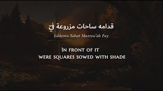 Fairuz  Ya Sahar ElLayali (Lebanese Arabic) Lyrics + Translation  فيروز  يا سهر الليالي