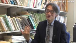 法務研究科 山元一 - グローバル社会の一員としての日本における憲法の在り方の研究