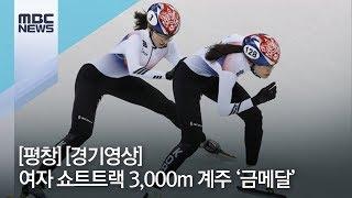 여자 쇼트트랙 3,000m 계주 '금메달' 경기영상
