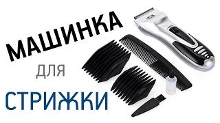 Машинка для стрижки волос STM-A008 с Алиэкспресс Обзор Цена купить триммер для стрижки волос