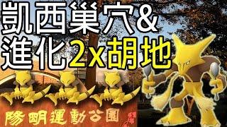 【Pokemon Go】凱西巢穴介紹&進化+內建雷達缺點分析|桃園陽明運動公園