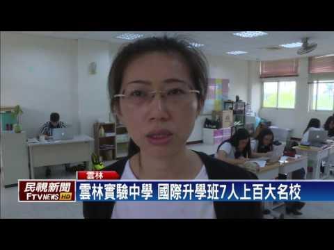 國際升學班成績斐然 10學生7人上百大名校-民視新聞
