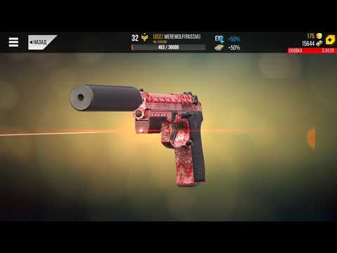 Оружие для 20-30lvl  и не только Modern Strike Online