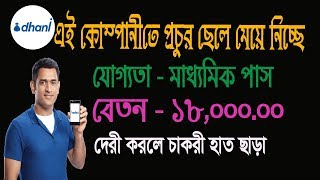 Jobs In Kolkata For 10th Pass ।। Back Office Job in Kolkata ।। Jobs For Graduates