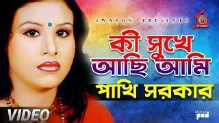 Pakhi Sarkar - Ki Sukhe Achi Ami   কী সুখে আছি আমি    Bicched Gaan   Bangla Video Song 2019