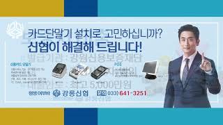 신협 광고