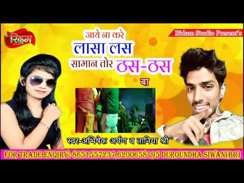 """Abhishek Arpan $Taniya Shree"""" Jaye Na  Kare Lasalash Saman Tor Thas Thas Ba Abhishek Arpan Raniya"""
