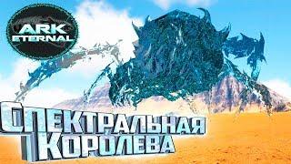 СПЕКТРАЛЬНАЯ КОРОЛЕВА ПАУКОВ - ARK Survival Eternal #25