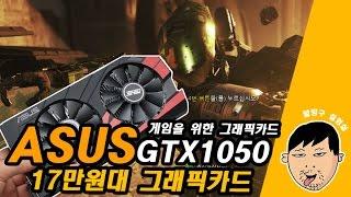 ASUS GTX1050 17만원대 게이밍 그래픽카드 성능은?