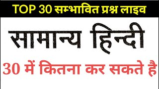Top 30 hindi Practice test Live test for ahc , ssc , upsssc , railwaiy