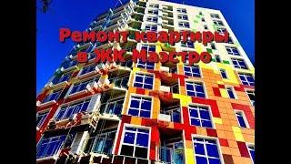 Ремонт квартиры в ЖК Маэстро почти завершен. Остались детали. ГК Эталон Строй Сочи.