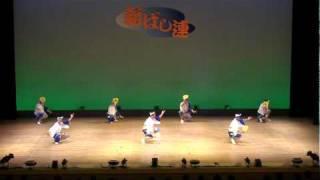 新ばし連@徳島市立文化センター ~2010.8.14 徳島市選抜阿波踊り大会~