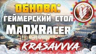 ГЕЙМЕРСКИЙ СТОЛ MaDXRacer   ОБЗОР
