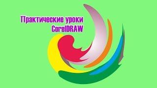 CorelDRAW: Урок 1 - Как работать в Corel. Палитра CMYK, RGB