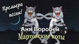 Аня Воробей - Мартовские коты
