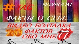 Проект клуба SEWBOOM #TAG  ФАКТЫ О СЕБЕ...Видеоболталка