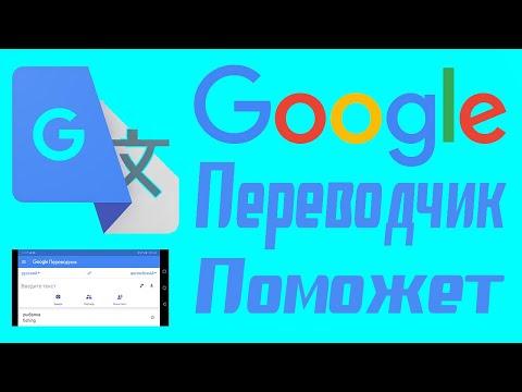 Как пользоваться гугл переводчиком на андроид. В этом видео ты узнаешь все фишки программы.