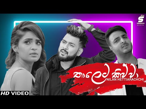 thaleta-kiwwa-(තාලෙට-කිව්වා)---nilan-hettiarachchi-music-video-2020-|-nilan-hettiarachchi-new-songs