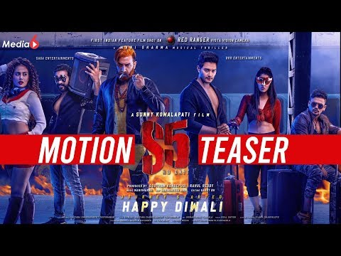 S5 No Exit Movie Motion Poster || ManiSharma ||  Tarakaratna || Avantika || RutujaSawanth || Prince