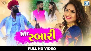 Mr. RABARI   મી. રબારી   Sonam Parmar   New Gujarati Song 2018   Full HD VIDEO   RDC Gujarati