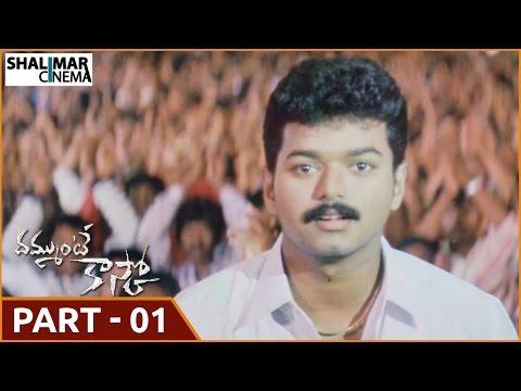 Dammunte KaskoTelugu Movie Part 01/14|| Vijay, Priyanka Chopra || Shalimar Cinema
