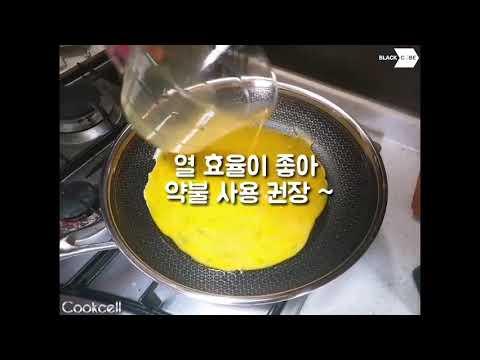(후기 리뷰) 쿡셀 블랙큐브 프라이팬 28cm 사용후기_신윤아