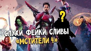 «Мстители 4» - Мнение о сливах, фейках и якобы отрывков из фильма