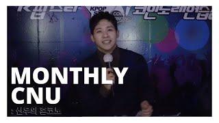 [MONTHLY CNU] 신우의 혼코노