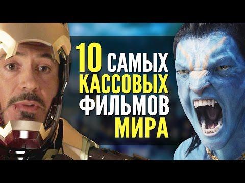 ТОП 10 САМЫХ КАССОВЫХ ФИЛЬМОВ МИРА - Видео онлайн