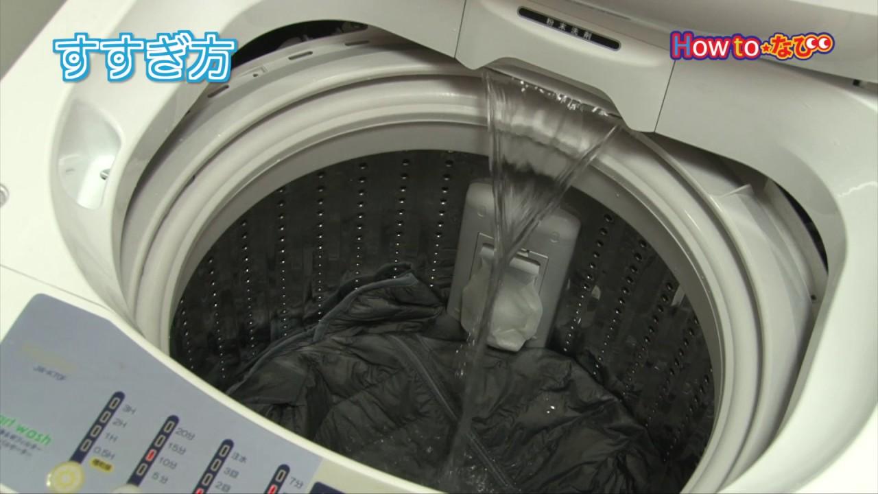 ユニクロ ダウン ベスト 洗濯