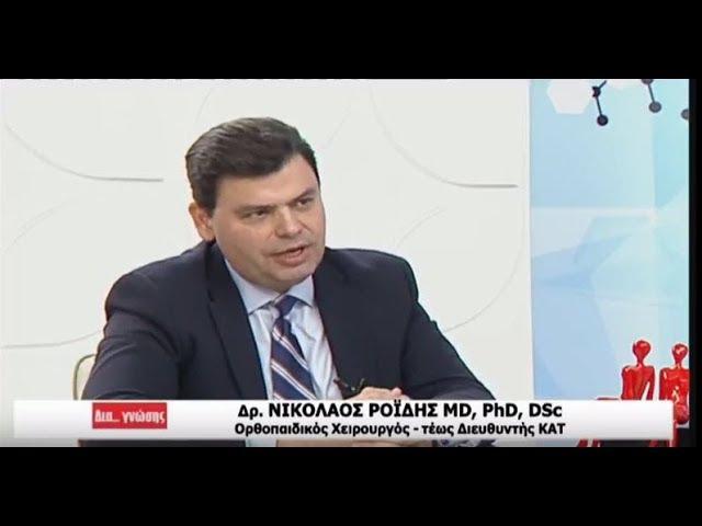 Αρθροπλαστικές ισχίου ελάχιστης επεμβατικότητας & ταχείας ανάρρωσης - Δρ. Ν. Ροϊδης