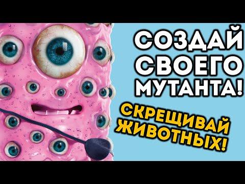 СОЗДАЙ СВОЕГО МУТАНТА! СКРЕЩИВАЙ ЖИВОТНЫХ! - Hybrid Animals